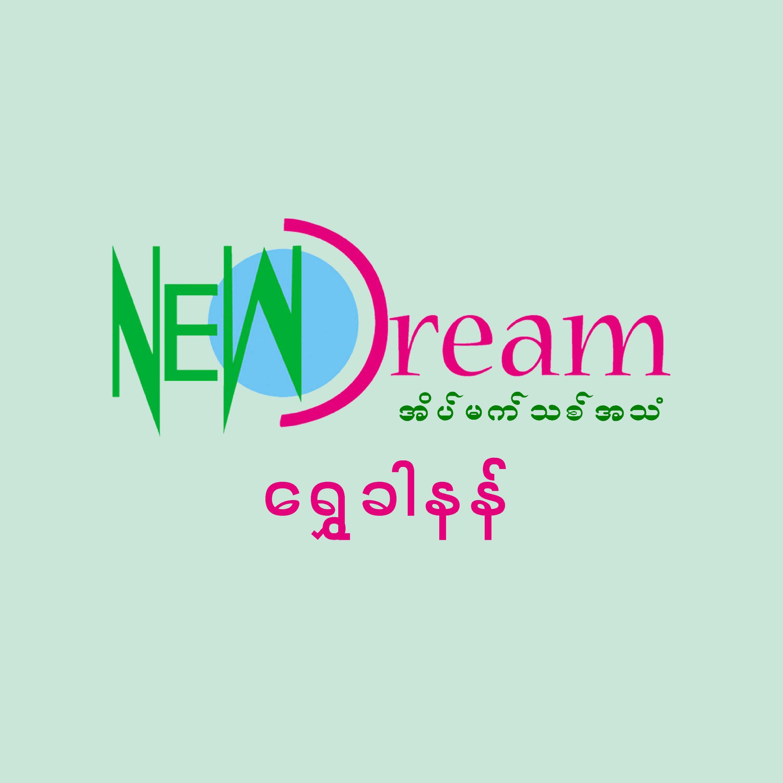 အိပ်မက်သစ်အသံ - New Dream FM